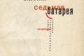 zhukov_kn_gr_mihailov_sedmaya_batareya_003