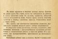 zhukov_kn_gr_mihailov_sedmaya_batareya_006