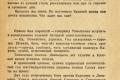zhukov_kn_gr_mihailov_sedmaya_batareya_009