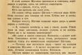 zhukov_kn_gr_mihailov_sedmaya_batareya_011