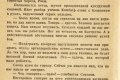 zhukov_kn_gr_mihailov_sedmaya_batareya_019