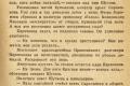 zhukov_kn_gr_mihailov_sedmaya_batareya_020
