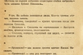 zhukov_kn_gr_mihailov_sedmaya_batareya_021