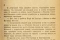 zhukov_kn_gr_mihailov_sedmaya_batareya_024