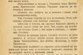zhukov_kn_gr_mihailov_sedmaya_batareya_025