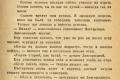 zhukov_kn_gr_mihailov_sedmaya_batareya_026