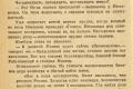 zhukov_kn_gr_mihailov_sedmaya_batareya_033