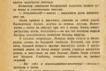 zhukov_kn_gr_mihailov_sedmaya_batareya_043
