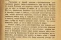 zhukov_kn_gr_mihailov_sedmaya_batareya_048