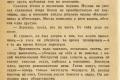 zhukov_kn_gr_mihailov_sedmaya_batareya_049
