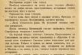 zhukov_kn_gr_mihailov_sedmaya_batareya_053