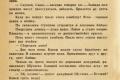 zhukov_kn_gr_mihailov_sedmaya_batareya_059