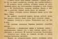 zhukov_kn_gr_mihailov_sedmaya_batareya_061