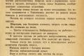 zhukov_kn_gr_mihailov_sedmaya_batareya_062