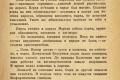 zhukov_kn_gr_mihailov_sedmaya_batareya_064
