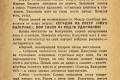 zhukov_kn_gr_mihailov_sedmaya_batareya_066