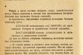 zhukov_kn_gr_mihailov_sedmaya_batareya_069