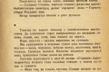 zhukov_kn_gr_mihailov_sedmaya_batareya_072