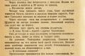 zhukov_kn_gr_mihailov_sedmaya_batareya_073