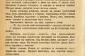 zhukov_kn_gr_mihailov_sedmaya_batareya_075