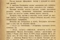 zhukov_kn_gr_mihailov_sedmaya_batareya_076