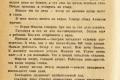 zhukov_kn_gr_mihailov_sedmaya_batareya_077