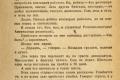 zhukov_kn_gr_mihailov_sedmaya_batareya_082