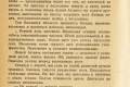zhukov_kn_gr_mihailov_sedmaya_batareya_093
