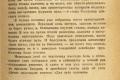 zhukov_kn_gr_mihailov_sedmaya_batareya_100