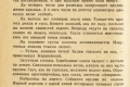 zhukov_kn_gr_mihailov_sedmaya_batareya_101