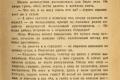 zhukov_kn_gr_mihailov_sedmaya_batareya_104