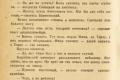 zhukov_kn_gr_mihailov_sedmaya_batareya_107