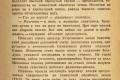 zhukov_kn_gr_mihailov_sedmaya_batareya_108