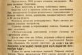zhukov_kn_gr_mihailov_sedmaya_batareya_110
