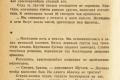 zhukov_kn_gr_mihailov_sedmaya_batareya_111