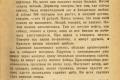 zhukov_kn_gr_mihailov_sedmaya_batareya_112