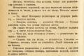 zhukov_kn_gr_mihailov_sedmaya_batareya_113