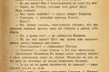 zhukov_kn_gr_mihailov_sedmaya_batareya_116