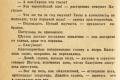 zhukov_kn_gr_mihailov_sedmaya_batareya_117