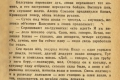 zhukov_kn_gr_mihailov_sedmaya_batareya_118