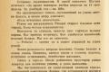 zhukov_kn_gr_mihailov_sedmaya_batareya_119