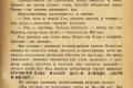 zhukov_kn_gr_mihailov_sedmaya_batareya_126