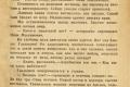 zhukov_kn_gr_mihailov_sedmaya_batareya_128