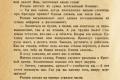 zhukov_kn_gr_mihailov_sedmaya_batareya_129