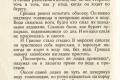zhukov_kn_gr_nekrasov_morskie_sapogi_006