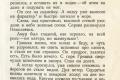 zhukov_kn_gr_nekrasov_morskie_sapogi_007