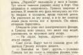 zhukov_kn_gr_nekrasov_morskie_sapogi_008