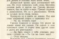 zhukov_kn_gr_nekrasov_morskie_sapogi_012