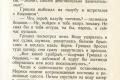 zhukov_kn_gr_nekrasov_morskie_sapogi_013