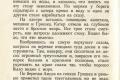 zhukov_kn_gr_nekrasov_morskie_sapogi_014